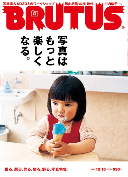 kotori-kawashima-6
